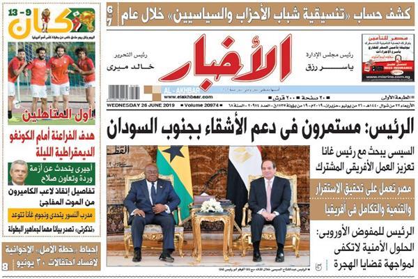 الصفحة الأولى من عدد الأخبار الصادر الأربعاء 26 يونيو