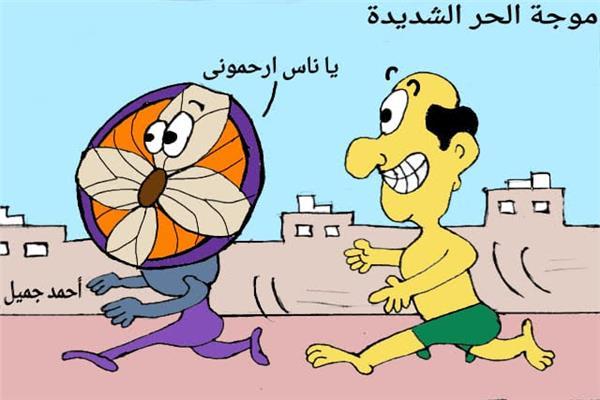 كاريكاتير... موجة الحر الشديدة