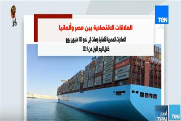 التبادل التجاري بين مصر و المانيا