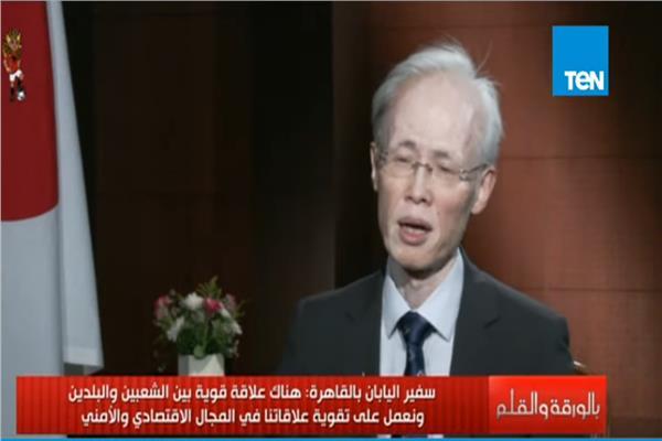 ماساكي سوكي، سفير اليابان في مصر