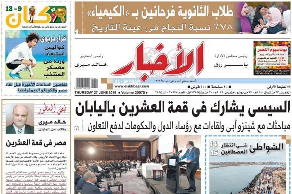 الصفحة الأولى من عدد الأخبار الصادر الخميس 27 يونيو
