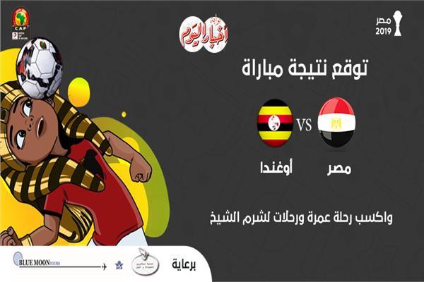 توقع نتيجة مباراة مصر وأوغندا وأربح جوائز قيمة