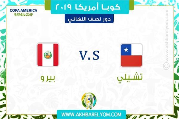 تشيلي ضد بيرو