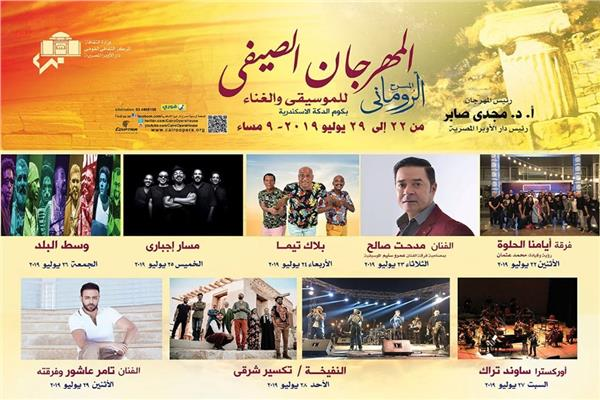 25 حفلا على 3 مسارح بالإسكندرية