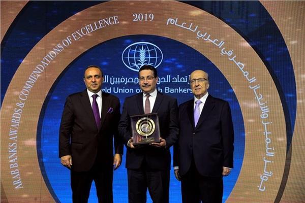 «التعمير والإسكان» يحصد جائزة أفضل بنك عربي متخصص في التمويل العقاري