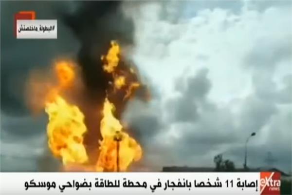 حريق هائل بمحطو وقود بموسكو