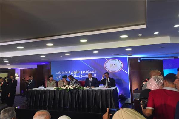 مؤتمر الكيانات المصرية