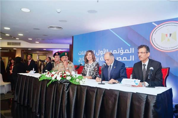 المؤتمر الأول للكيانات المصرية