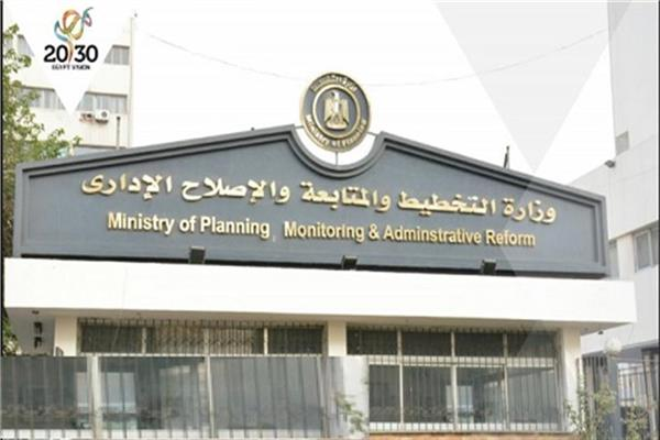 وزارة التخطيط والمتابعة
