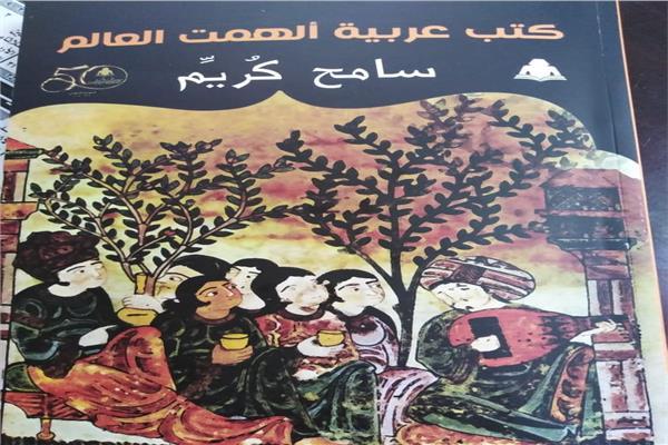 كتب عربية ألهمت العالم جديد هيئة الكتاب