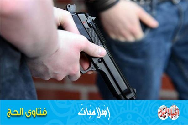 """هل حمل السلاح والتجارة فيه دون ترخيص """"حرام""""؟"""