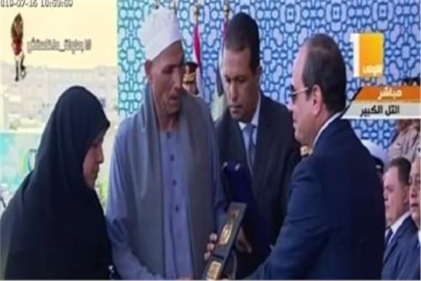 الرئيس السيسي يكرم أسرة الشهيد رقيب «أحمد محمد عبد العظيم»