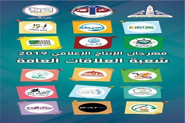 غدًا.. انطلاق المهرجان السنوي لمشروعات تخرج «إعلام عين شمس»
