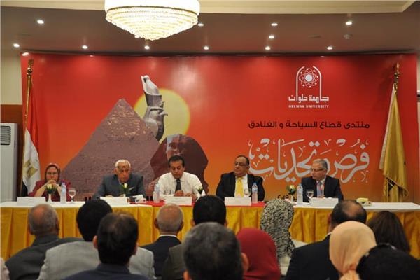 المنتدى الأول لقطاع السياحة والفنادق