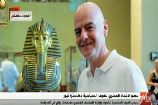انفاتينورئيس الاتحاد الدولي لكرة القدم في المتحف المصري