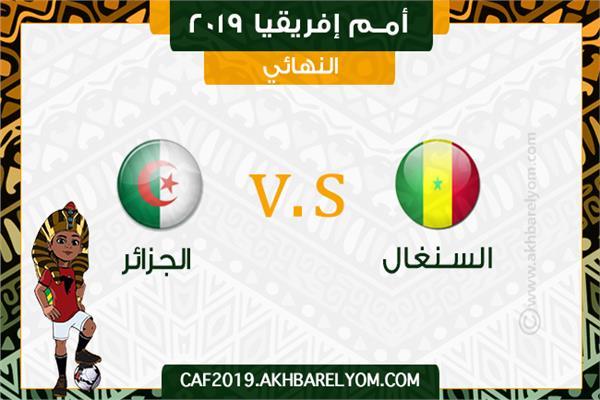 مباراة السنغال ضد  الجزائر