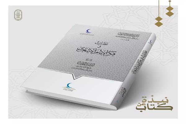كتاب نظرات في فكر الإمام الأشعري