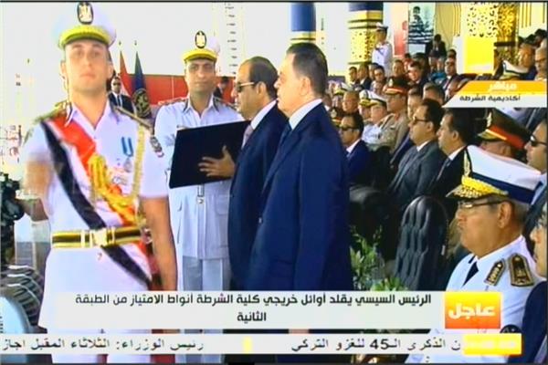 الرئيس عبد الفتاح السيسي يكرم اوائل الخريجين لكلية الشرطة