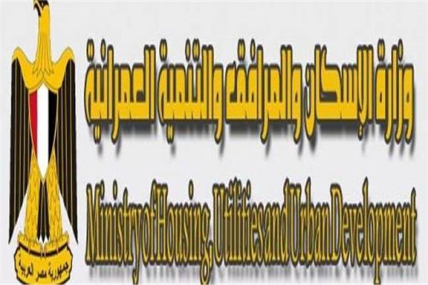 وزارة  الإسكان والمرافق والمجتمعات العمرانية