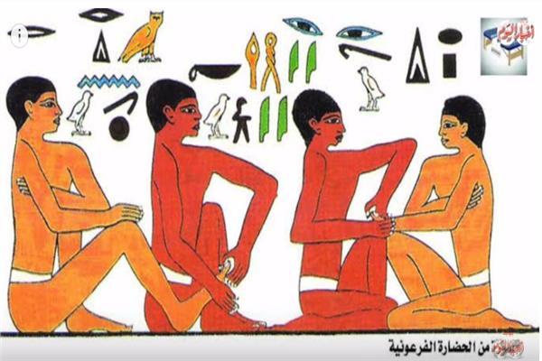 المساج الفرعونى