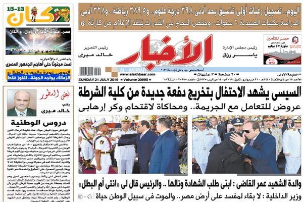 الصفحة الأولى من عدد الأخبار الصادر الأحد 21 يوليو