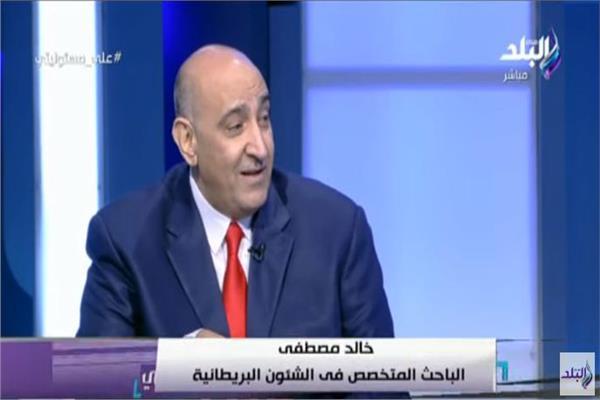 خالد مصطفى الباحث المتخصص في الشؤون البريطانية