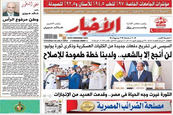 صورة لعدد الأخبار الثلاثاء 23 يوليو