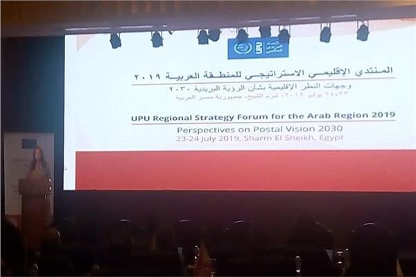 فعاليات المنتدي الإقليمي الاستراتيجي للمنطقة العربية 2019