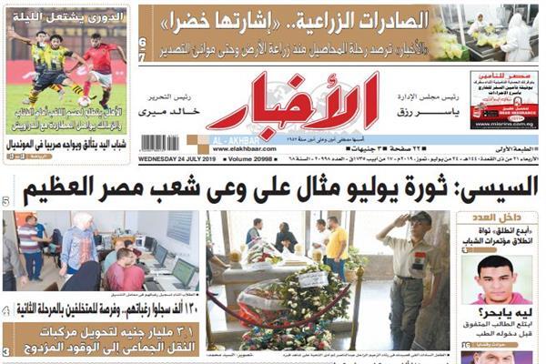 الصفحة الأولى من عدد الأخبار الصادر الأربعاء 24 يوليو