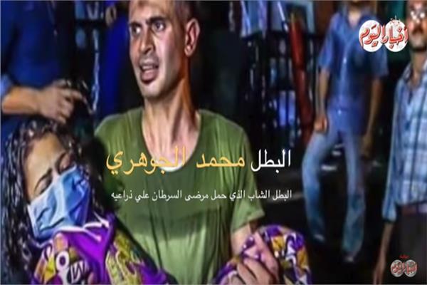 البطل محمد الجوهري