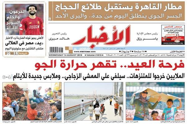 الصفحة الأولى من عدد الأخبار الصادر الأربعاء 4 أغسطس
