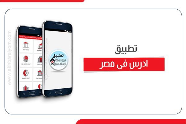 تطبيق «ادرس فى مصر» على الهاتف المحمول