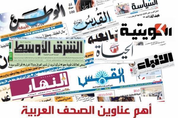 أبرز الأخبار في الصحف العربية