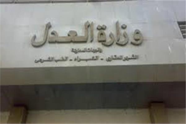وزارة العدل تحيل 6 مسئولين بـ«الجمهورية للأدوية» للتأديبية