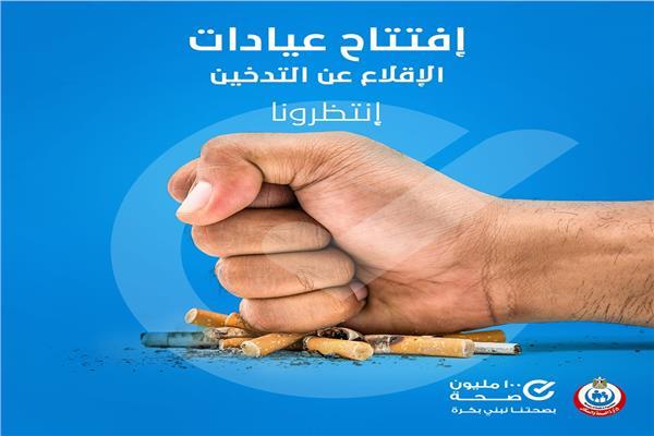 عيادة للاقلاع عن التدخين