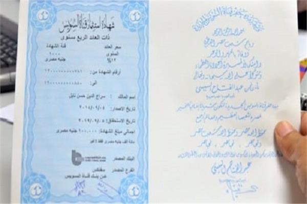 شهادات قناة السويس - صورة أرشيفية