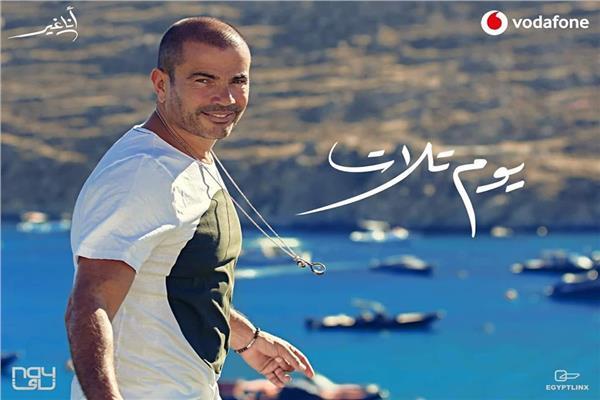 عمرو دياب يروج لأغنيته الجديدة «يوم تلات»