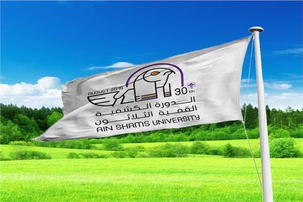انطلاق فعاليات الدورة الكشفية القمية الثلاثين للجامعات المصرية بجامعة عين شمس