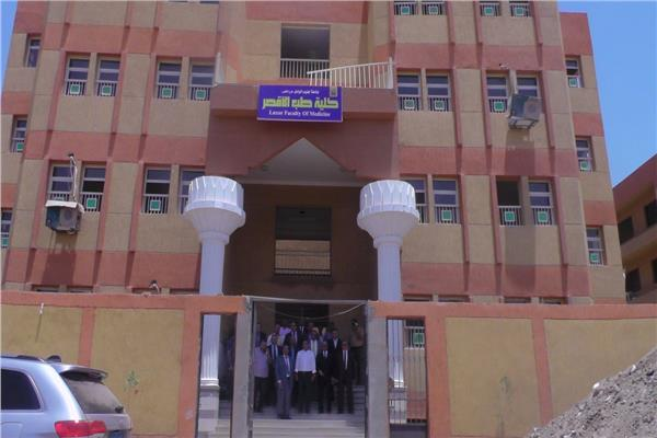 كلية الطب جامعة الأقصر