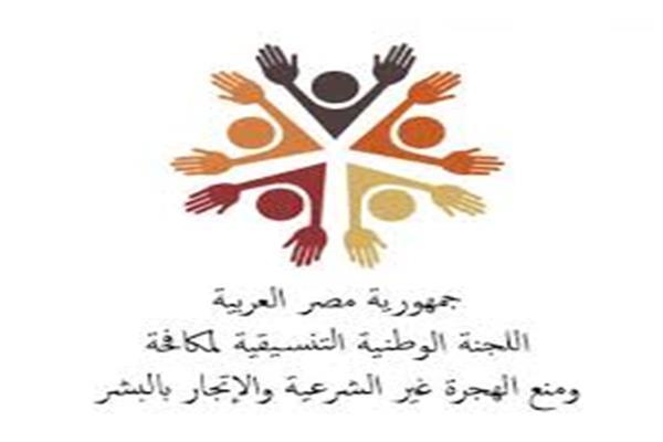 اللجنة الوطنية التنسيقية لمكافحة ومنع الهجرة غير الشرعية والإتجار بالبشر