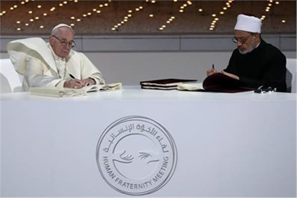 خلال توقيع وثيقة الأخوة الإنسانية