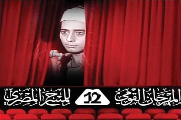 8 عروض وندوة في اليوم الثامن للمهرجان القومي للمسرح الـ12