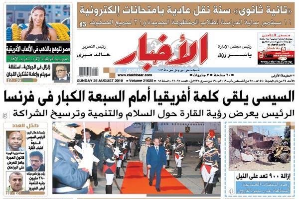 الصفحة الأولى من عدد الأخبار الصادر الأحد 25 أغسطس