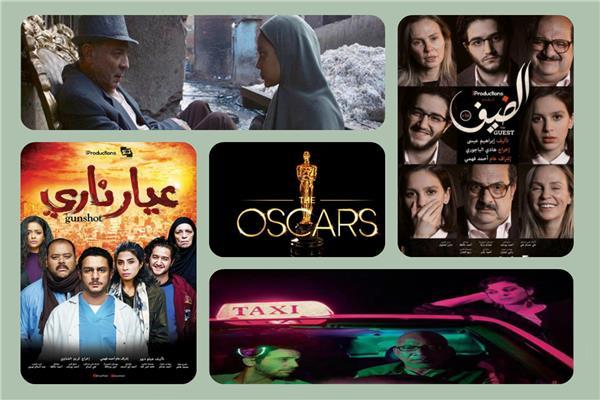 الأفلام المصرية المرشحة للأوسكار 2020