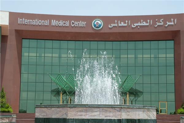 المركز الطبي العالمي