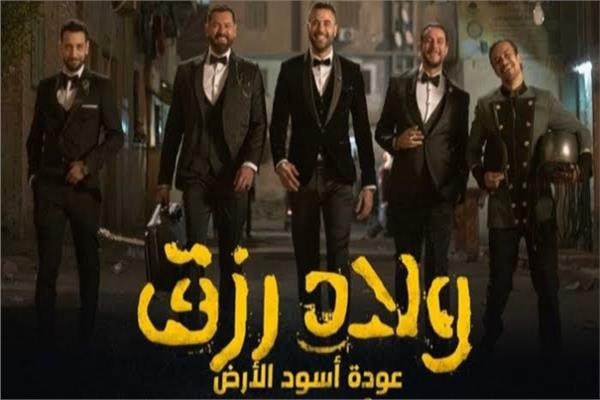 """فيلم """"ولاد رزق 2"""""""