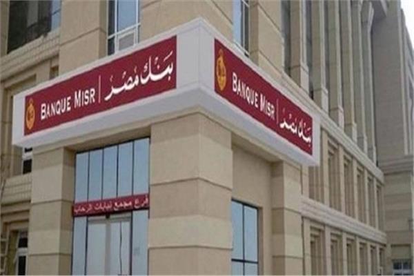 بنك مصر يقدم اعتذارًا رسميًا لعملائه