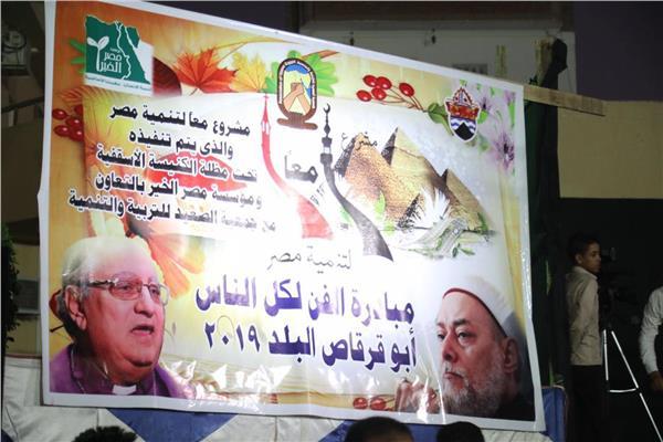 مشروع معا من اجل تنمية مصر فى ابو قرقاص البلد