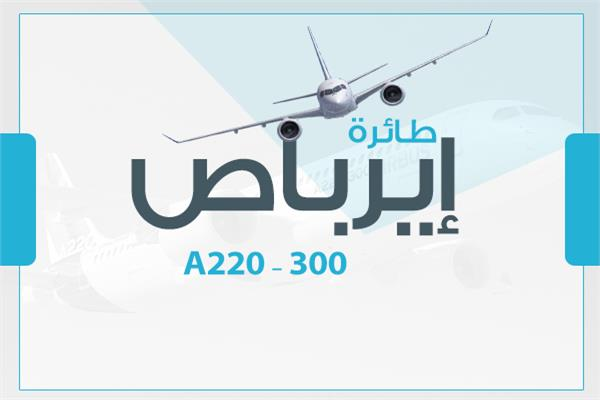 إنفوجراف| 11 معلومة عن طائرة «الممر الواحد» لإيرباص.. مفاجأة لمصر