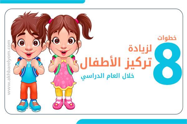 إنوجراف | 8 خطوات زيادة تركيز الأطفال خلال العام الدراسي